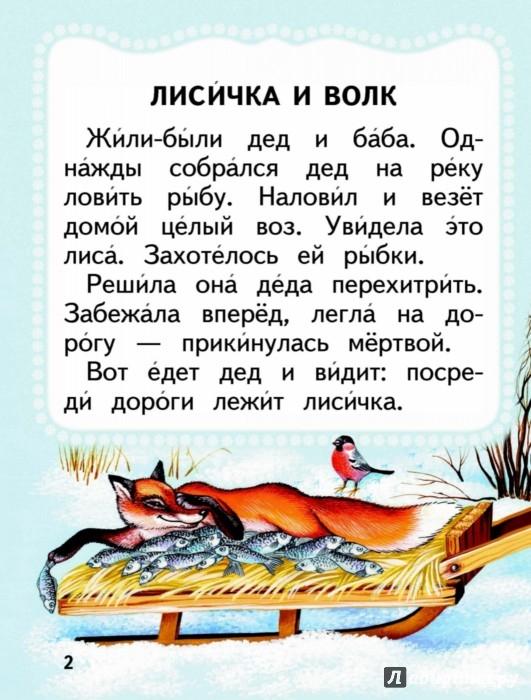 Иллюстрация 1 из 6 для Лисичка и волк | Лабиринт - книги. Источник: Лабиринт
