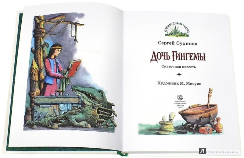 Иллюстрация 1 из 15 для Дочь Гингемы - Сергей Сухинов | Лабиринт - книги. Источник: Лабиринт