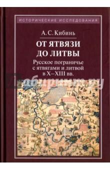 От Ятвязи до Литвы. Русское пограничье с ятвягами литвой в X-XIII веках