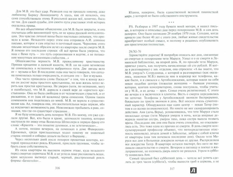 Иллюстрация 1 из 6 для Перед лицом Вечности. Переписка 1967-1970 гг. - Мария Юдина   Лабиринт - книги. Источник: Лабиринт