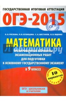 ГИА-ОГЭ-15. Математика. Тренировочные варианты экзаменационных работ
