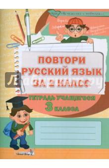 Повтори русский язык за 2 класс. Тетрадь учащегося 3 класса. Пособие для учащихся
