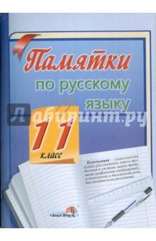 Памятки по русскому языку. 11 класс