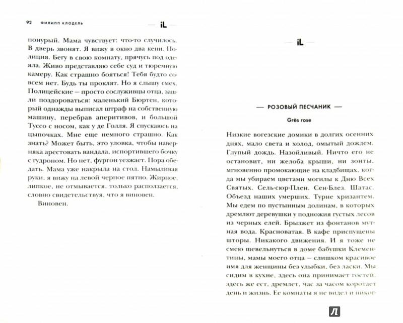 Иллюстрация 1 из 4 для Чем пахнет жизнь - Филипп Клодель | Лабиринт - книги. Источник: Лабиринт