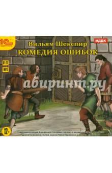Комедия ошибок (CDmp3)Аудиоспектакли по зарубежной литературе<br>Вильям Шекспир (1564-1616) - великий английский драматург, поэт и актер, создатель пьес, которые по сей день не сходят с театральных подмостков мира. Предлагаемый аудиоспектакль поставлен по одноименной комедии Шекспира. Два главных ее персонажа - на одно лицо. И зовутся одинаково. Их слуги - тоже близнецы и тезки. И тех и других постоянно путают меж собой. Чем обернутся для героев эти ошибки окружающих? Ключ к разгадке у вас в руках! <br>Радиокомпозиция Киевского Государственного академического русского драматического театра имени Леси Украинки. <br>Запись 1960 года. <br>Действующие лица и исполнители: <br>Солин, герцог Эфесский - Павел Киянский <br>Эгеон, сиракузский купец - Моисей Розин <br>Антифол Сиракузский, Антифол Эфесский - Анатолий Решетников <br>Дромио Сиракузский, Дромио Эфесский, слуги двух Антифолов - Олег Борисов <br>Балтазар, купец - Евгений Черни <br>Анджело, ювелир - Александр Чистяков <br>Купец, друг Антифола Сиракузского - Алексей Одинец <br>Восточный купец, кредитор Адрианы - Юрий Мажуга <br>Пинч, школьный учитель, врач и заклинатель - Сергей Филимонов <br>Эмилия, жена Эгеона, аббатиса - Валерия Драга <br>Адриана, жена Антифола Эфесского - Анна Николаева <br>Люциана, сестра Адрианы - Ольга Овчаренко <br>Люс, служанка Адрианы - Галина Жирова <br>Куртизанка - Ольга Смирнова <br>Слуги - Галина Будылина, Екатерина Деревщикова, Ида Захарова, Ада Роговцева <br>Ведущий - Александр Степаненко<br>Время звучания: 01 ч. 27 мин.<br>MPEG - I Layer-3 (MP3), 192 Kbps, 16 bit, 44 kHz, Stereo.<br>Аудиокнига предназначена для прослушивания с помощью компьютера, МР3-плеера и других аудиосистем, поддерживающих воспроизведение файлов формата МР3. <br>Общие системные требования к компьютеру:<br>MS Windows 95/98/2000/ХР/Vista/7/8;<br>Pentium 100;<br>ОЗУ 16 Мб;<br>Монитор SVGA 800х600;<br>устройство чтения CD/DVD-ROM;<br>звуковая карта;<br>колонки или наушники;<br>мышь.<br>Аудиосистемы с поддержкой формат