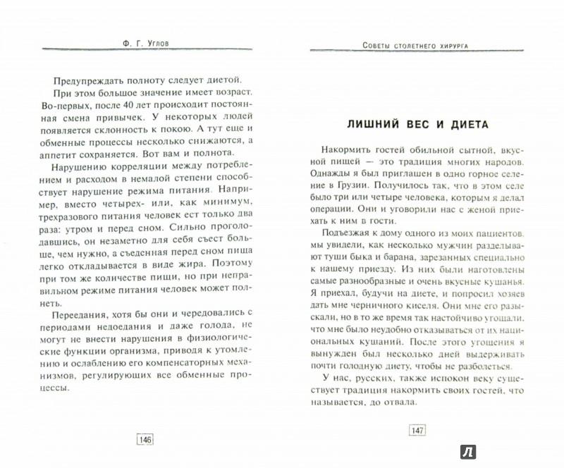 Иллюстрация 1 из 4 для Советы столетнего хирурга - Федор Углов   Лабиринт - книги. Источник: Лабиринт