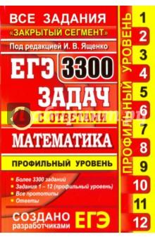 ЕГЭ. Математика. 3300 задач с ответами. Профильный уровень. Закрытый сегмент