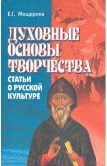 Духовные основы творчества (статьи о русской культуре)