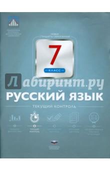 Русский язык. 7 класс. Текущий контроль