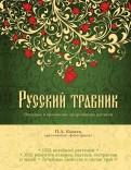Кьосев Ангелов: Русский травник. Описание и применение лекарственных растений