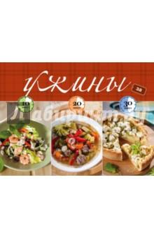 Ужины за 10, 20, 30 минутБыстрая кухня<br>- Особая конструкция позволяет поставить книгу на стол, чтобы было удобнее готовить.<br>- Рецепты разбиты на три блока по времени приготовления - 10, 20 или 30 минут. Вы можете выбрать блюдо к ужину в зависимости от того сколько времени у вас есть на приготовление.<br>- Все рецепты просты, понятны, их можно приготовить из доступных продуктов.<br>- Условные обозначения-подсказки в каждом рецепте.<br>- Удобные таблицы Взвешиваем без весов и Варим правильно.<br>