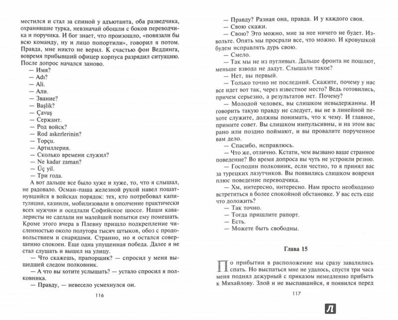 Иллюстрация 1 из 5 для Жандарм - Андрей Саликов | Лабиринт - книги. Источник: Лабиринт