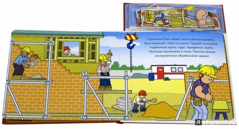 Иллюстрация 1 из 12 для Давай построим! Книга с магнитными страницами | Лабиринт - книги. Источник: Лабиринт