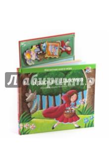 Красная Шапочка. Книга с магнитными страницамиИгры на магнитах<br>Классическая сказка Красная Шапочка стала еще интереснее с магнитными фигурками из этого набора. С помощью магнитиков дети смогут дополнить красочные картинки, нарисованные всемирно известным художником Andrea Petrlik.<br>Состав набора:<br>Книга с магнитными страницами<br>Магнитные картинки<br>Не рекомендовано детям младше 3-х лет. Содержит мелкие детали.<br>Для детей старше 3-х лет.<br>Сделано в Китае.<br>