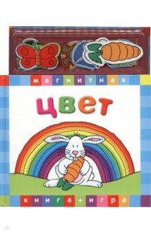 Цвет. Магнитная книга-играЗнакомство с цветом<br>В увлекательной игровой форме ребенок узнает об основных цветах радуги. В этой книге страницы магнитные, фишки тоже магнитные, а задания полезные и увлекательные.<br>Детям нравится располагать магнитные фигурки на страницах нашей развивающей книги-игры. Это, пожалуй, самый приятный и очень эффективный способ подготовить ребенка к школе.<br>Состав набора:<br>Книга с магнитными страницами<br>Магнитные картинки различного цвета<br>Не рекомендовано детям младше 3-х лет. Содержит мелкие детали.<br>Для детей старше 3-х лет.<br>Сделано в Китае.<br>