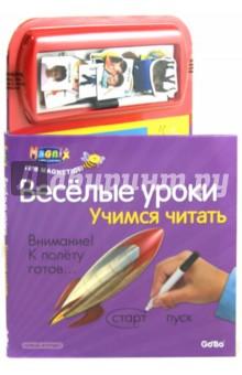Учимся читатьОбучение чтению. Буквари<br>На двадцать одной странице приведены разнообразные задания. Ребенок учится не только читать, но и понимать прочитанное, отвечать на вопросы, пересказывать, писать буквы и слова.<br>Эта книга-игра подходит для детей в возрасте от 4-х до 7-ми лет, которые умеют уже немного читать.<br>Состав набора:<br>Книга с заданиями - 20 магнитных страниц, на которых можно писать фломастером<br>Магнитные картинки - 37 штук<br>Фломастер<br>Не рекомендовано детям младше 3-х лет. Содержит мелкие детали.<br>Для детей старше 3-х лет.<br>Сделано в Китае.<br>
