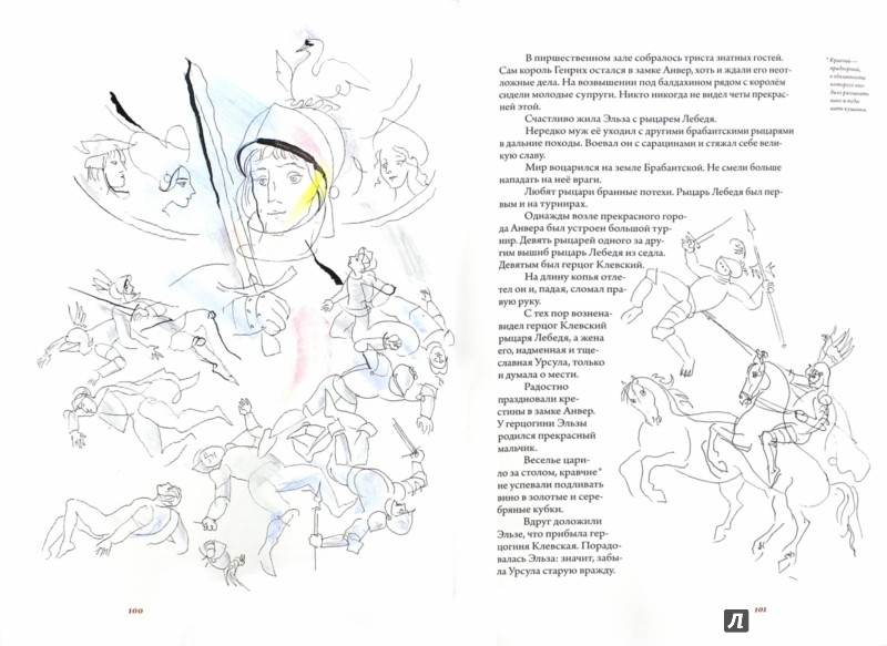 Иллюстрация 1 из 62 для Легенды о великой любви в пересказе Софьи Прокофьевой | Лабиринт - книги. Источник: Лабиринт