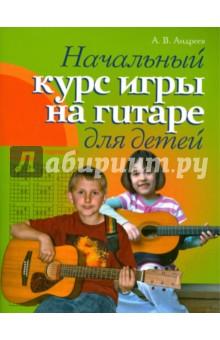 Гитара. Начальный курс игры на гитаре для детей