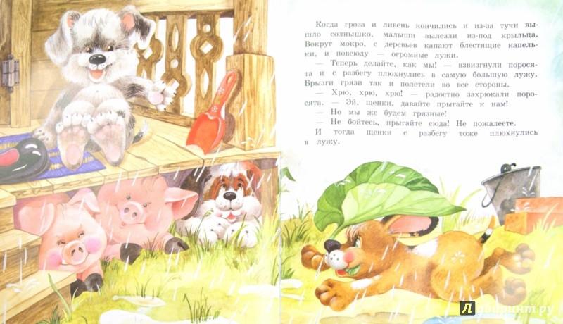 Иллюстрация 1 из 40 для Хочу подарок - Лилия Носова | Лабиринт - книги. Источник: Лабиринт