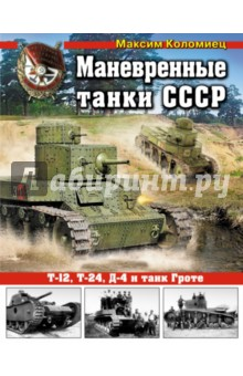 Маневренные танки СССР. Т-12, Т-24, ТГ, Д-4 и другиеВоенная техника<br>Маневренные танки - на этот тип бронетехники, предназначенный для прорыва полевых укреплений и оперативной поддержки войск, СССР сделал ставку в середине 1920-х гг. К тому времени трофейные танки, оставшиеся от Гражданской войны, уже окончательно устарели, да и запчастей к ним не было, так что остро встал вопрос о создании собственного танкостроения и вооружении Красной Армии современными типами боевых машин. <br>В этой книге вы найдете исчерпывающую информацию обо всех маневренных танках СССР - как импортных Виккерсах 12-тонных и опытных Д-4, ТГ и Т-12, так и серийном Т-24. Будучи первыми отечественными средними танками, двадцатьчетверки имели большой потенциал для модернизации, однако массовыми так и не стали, закончив службу в качестве огневых точек укрепрайонов.<br>Почему же советское руководство предпочло отечественной машине танк Кристи? Было ли это решение оправданным - или стало серьезной ошибкой? Смогли ли легкие БТ заменить маневренные Т-24?<br>Новая книга ведущего историка бронетехники отвечает на все эти вопросы. Коллекционное издание на мелованной бумаге высшего качества иллюстрировано сотнями эксклюзивных чертежей и фотографий.<br>