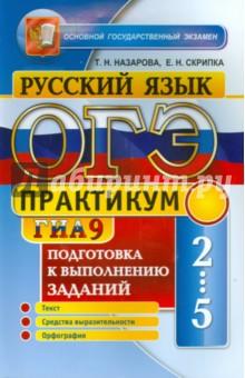 Русский Огэ 2015