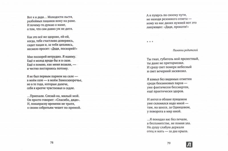 Иллюстрация 1 из 8 для Персональные данные - Игорь Волгин | Лабиринт - книги. Источник: Лабиринт
