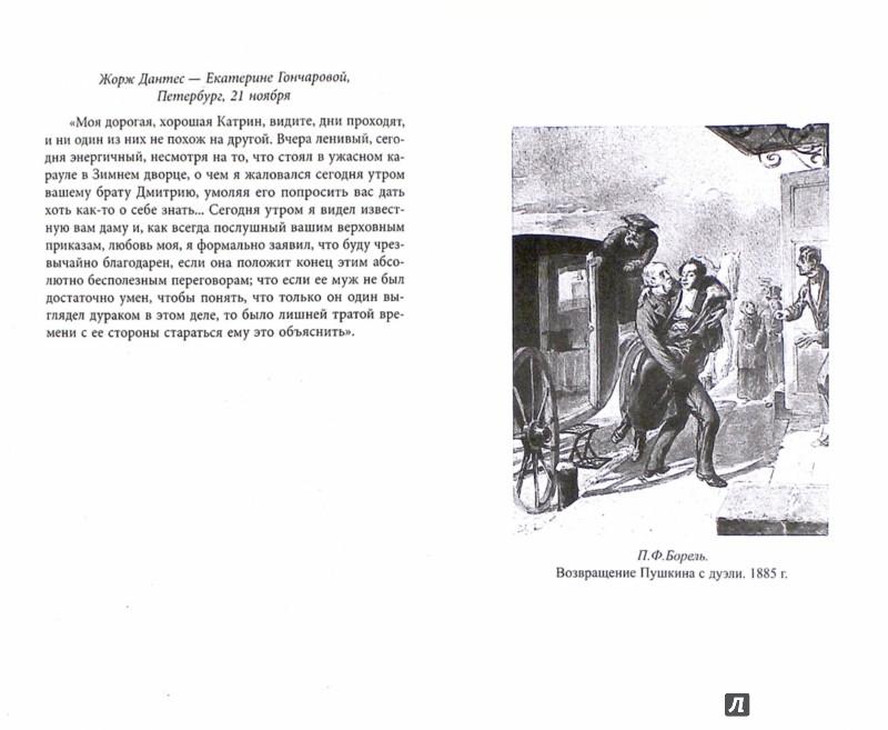 Иллюстрация 1 из 8 для Тайна Дантеса. Пуговица Пушкина - Серена Витале | Лабиринт - книги. Источник: Лабиринт