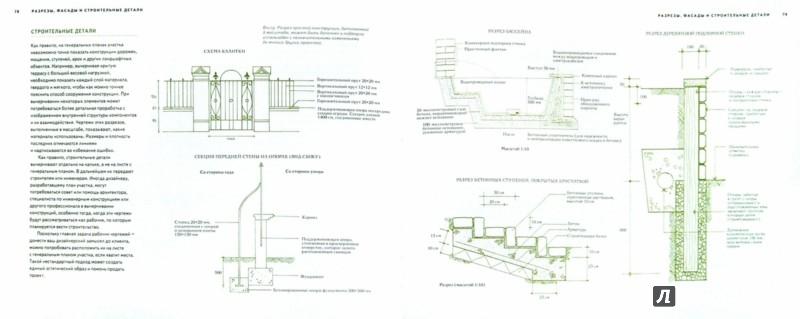 Иллюстрация 1 из 26 для Дизайн сада. Профессиональный подход - Бэтстоун, Александер | Лабиринт - книги. Источник: Лабиринт