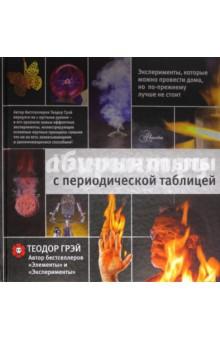 Научные опыты с периодической таблицей, Грэй Теодор