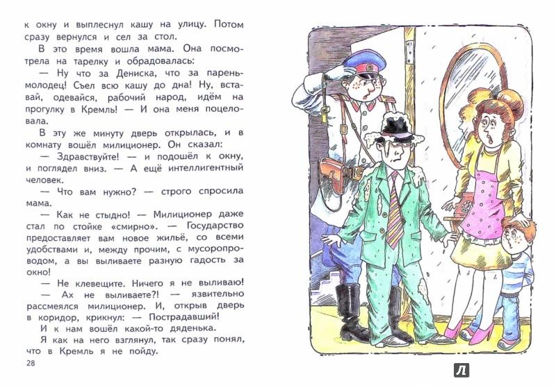 Иллюстрация 1 из 17 для 10 рассказов о самом главном - Зощенко, Драгунский, Осеева | Лабиринт - книги. Источник: Лабиринт