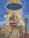 Борис Евсеев: Чайковский, или Волшебное перо
