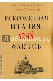 Книга невероятных историй. Искрометная Италия. 1248 фактов