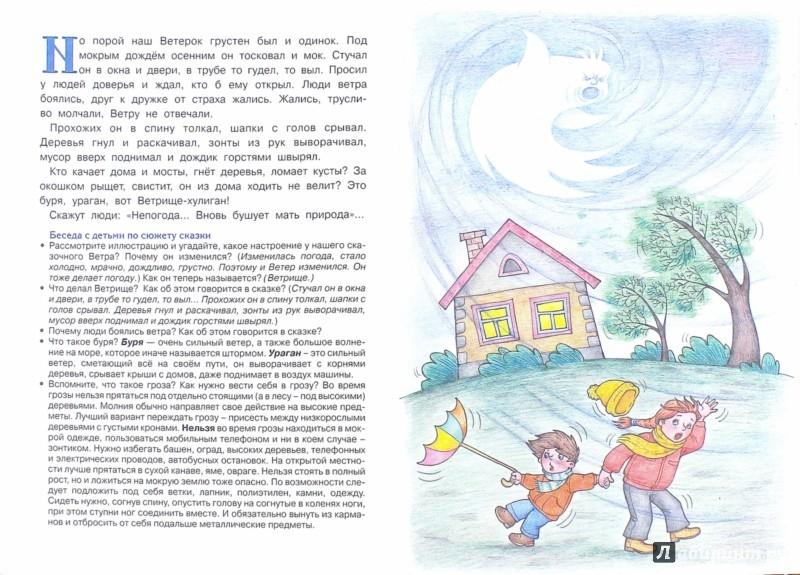 Иллюстрация 1 из 10 для Непоседа-ветерок. Дидактическая сказка о безопасности в природе - Лыкова, Шипунова | Лабиринт - книги. Источник: Лабиринт