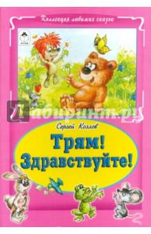 Трям! Здравствуйте!Сказки отечественных писателей<br>Сказки Сергея Козлова с яркими иллюстрациями.<br>Для чтения взрослыми детям.<br>