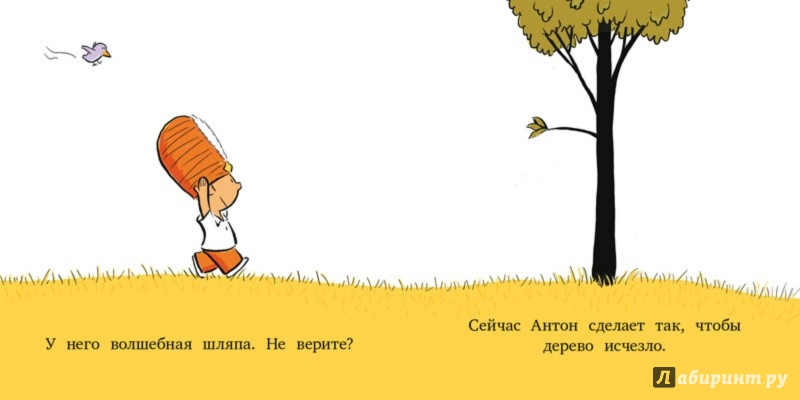 Иллюстрация 1 из 4 для Антон и волшебная шляпа - Оле Кёнекке | Лабиринт - книги. Источник: Лабиринт