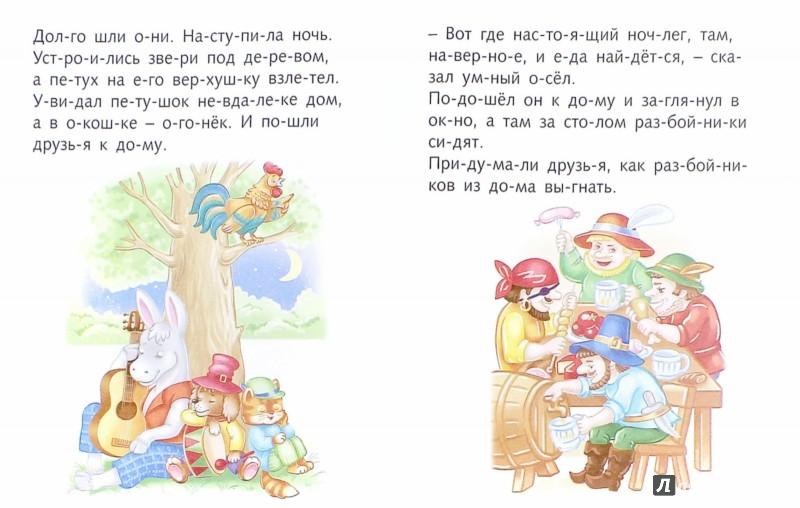 Иллюстрация 1 из 19 для Бременские музыканты - Марина Кузьмина | Лабиринт - книги. Источник: Лабиринт