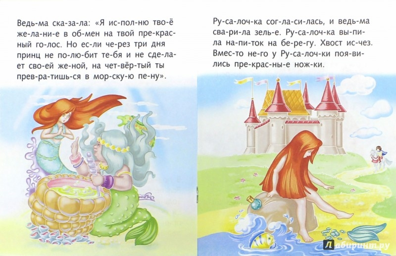 Иллюстрация 1 из 15 для Русалочка - Марина Кузьмина | Лабиринт - книги. Источник: Лабиринт