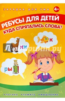 Ребусы для детей. Куда спрятались слова?