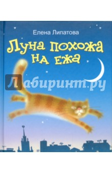 Луна похожа на ежа (+CD)Отечественная поэзия для детей<br>Сборник детских стихов с красочными иллюстрациями.<br>