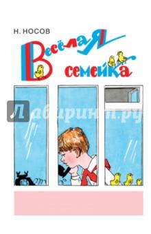 Веселая семейка (ил. А. Каневского)Повести и рассказы о детях<br>Представляем вашему вниманию книгу Веселая семейка в иллюстрациях А. Каневского.<br>Для среднего школьного возраста.<br>