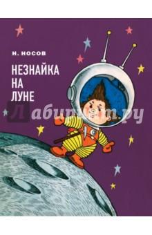 Незнайка на ЛунеСказки отечественных писателей<br>Продолжение историй про Незнайку, полёт на Луну и встреча с лунными коротышками, интриги и опасности, весёлые моменты и неожиданные повороты событий! Традиционное оформление книг с рисунками Г. Валька, с цветными вкладками.<br>Для среднего школьного возраста.<br>