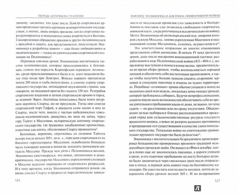 Иллюстрация 1 из 11 для Творцы античной стратегии. От греко-персидских войн до падения Рима - Виктор Хэнсон | Лабиринт - книги. Источник: Лабиринт