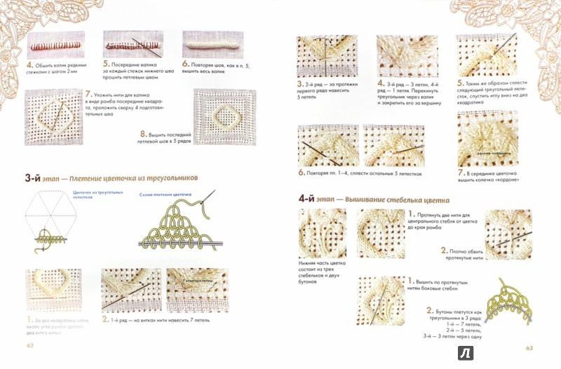 Иллюстрация 1 из 9 для Изысканная вышивка. Белым по белому - Аяко Оцука | Лабиринт - книги. Источник: Лабиринт