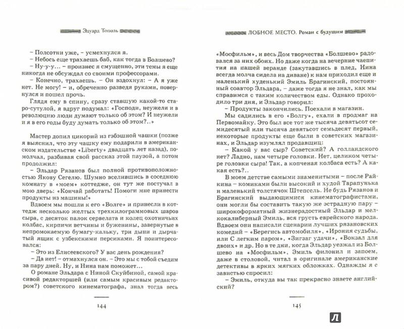 Иллюстрация 1 из 21 для Лобное место. Роман с будущим - Эдуард Тополь   Лабиринт - книги. Источник: Лабиринт