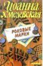 Хмелевская Иоанна Роковые марки