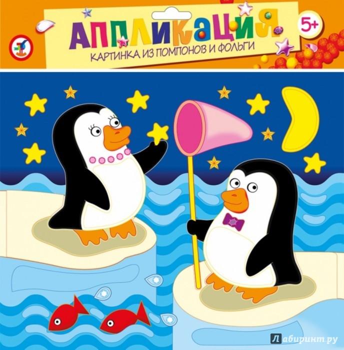 Иллюстрация 1 из 3 для Картинка из помпонов и фольги. Пингвинята (2746)   Лабиринт - игрушки. Источник: Лабиринт