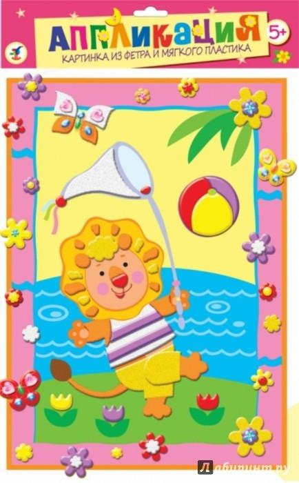 Иллюстрация 1 из 5 для Картинка из фетра и мягкого пластика. Львёнок с мячом (2738) | Лабиринт - игрушки. Источник: Лабиринт