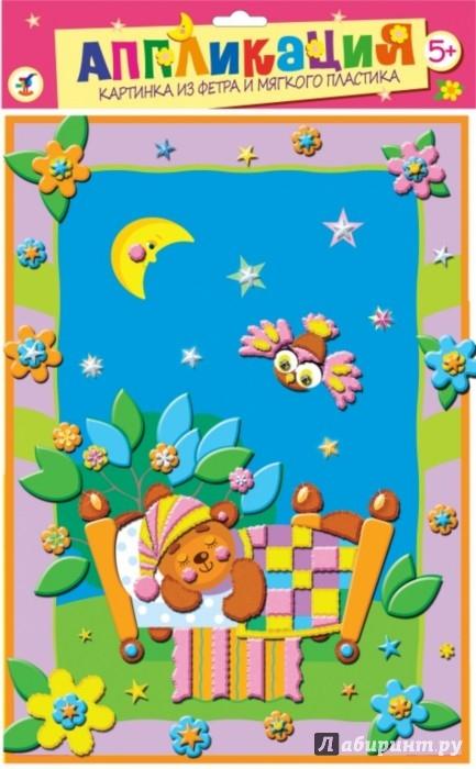 Иллюстрация 1 из 8 для Картинка из фетра и мягкого пластика. Мишуткины сны (2739) | Лабиринт - игрушки. Источник: Лабиринт