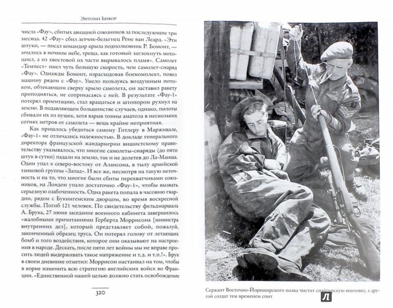 Иллюстрация 1 из 14 для Высадка в Нормандии - Энтони Бивор | Лабиринт - книги. Источник: Лабиринт