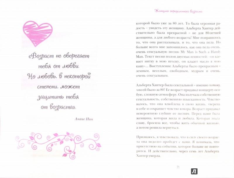 Иллюстрация 1 из 7 для Бонжур, Счастье! Французские секреты красивой жизни - Джейми Каллан | Лабиринт - книги. Источник: Лабиринт